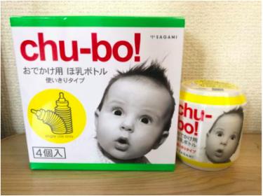 使い捨て哺乳瓶を災害用備蓄に!「chu-bo !(チューボ)」の使い方