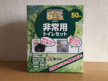 【驚異の防臭素材BOS非常用トイレセット】購入・使用レビュー